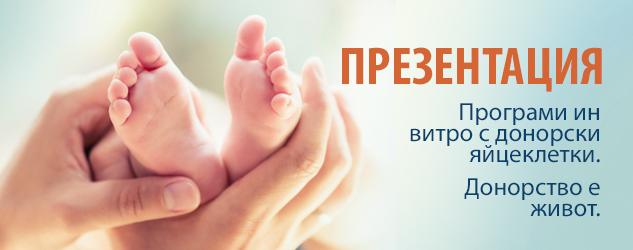 Донорство е живот