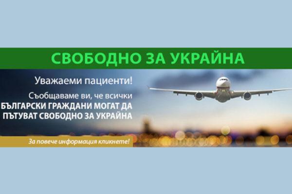 Български граждани могат да пътуват свободно за Украйна
