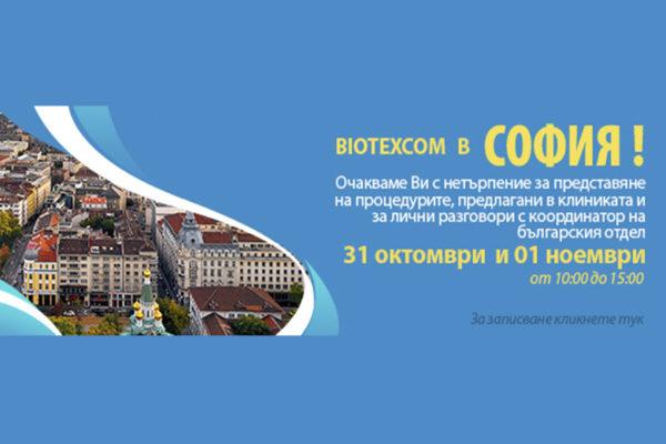 BioTexCom сбъдва мечтите за деца!
